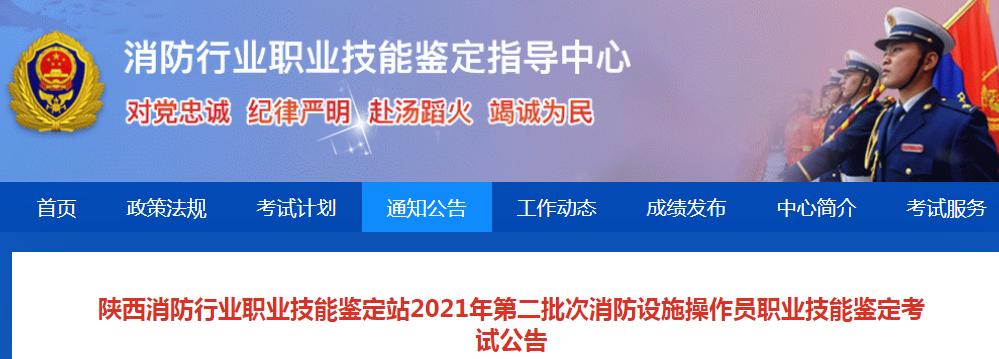 陕西2021年第二批次中级消防设施操作员报名通知