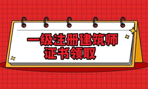 2021年上海一级建筑师证书领取通知(仅限邮寄)