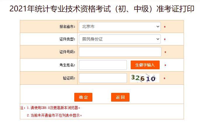 2021年四川统计师准考证打印入口
