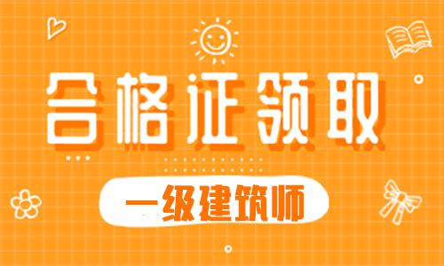 2021年浙江一级注册建筑师领取时间安排表(仅限邮寄)