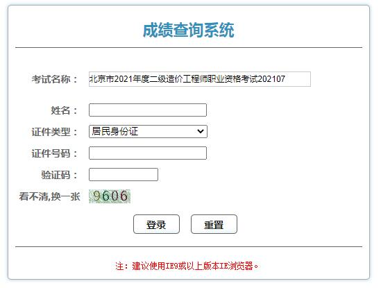 2021年北京二级造价工程师成绩查询入口