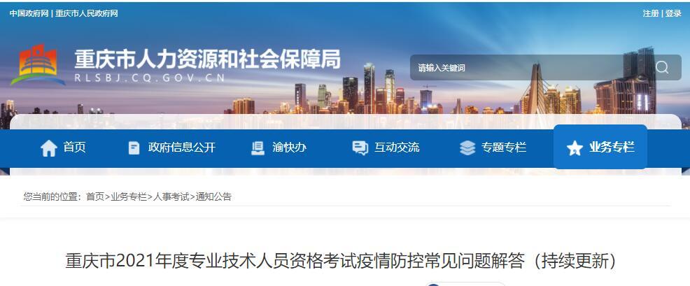 2021年重庆统计师疫情防控常见问题答疑