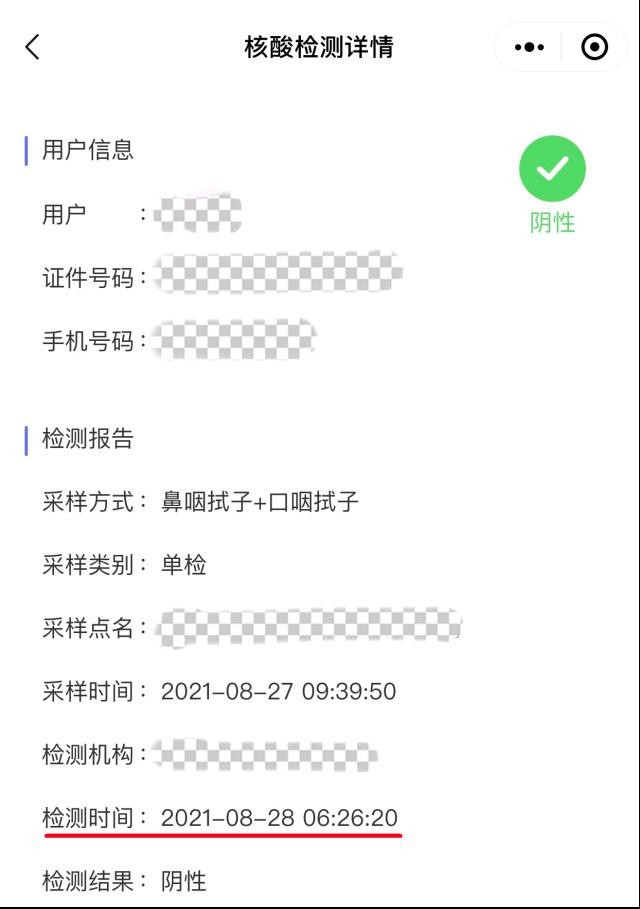 重庆统计师考试核酸检测要求