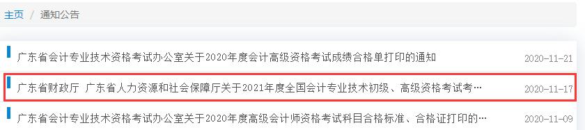 2022年广东省初级会计考试报名通知将于10月份公布
