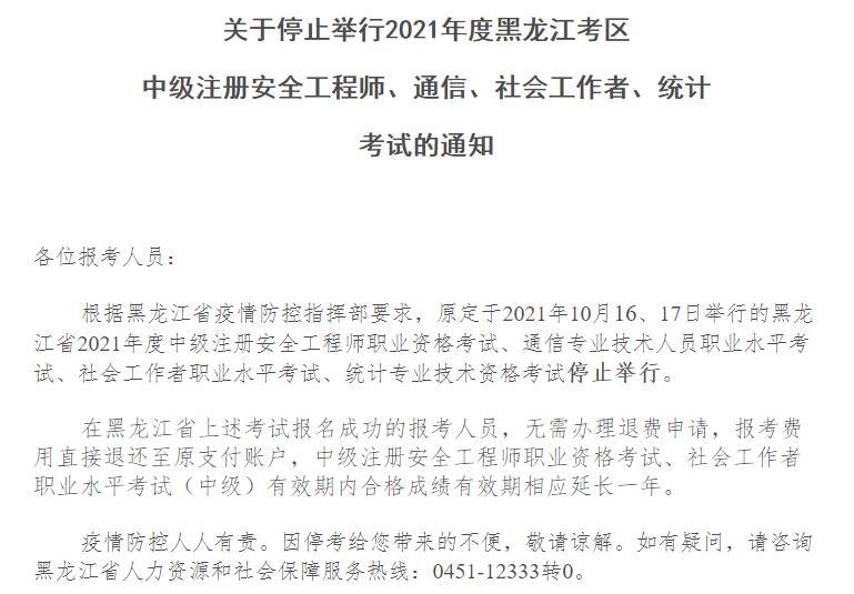 2021年黑龙江统计师考试取消!