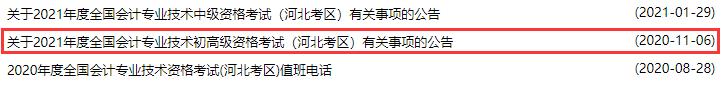 河北省2022年初级会计报名简章将于10月公布