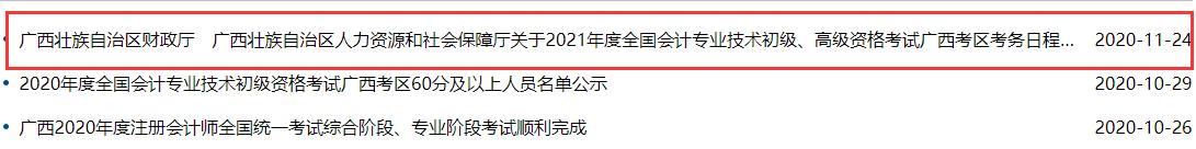 2022年广西省初级会计考试报名通知公布时间