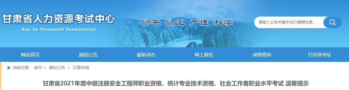 甘肃省2021年度中级注册安全工程师职业资格、统计专业技术资格、社会工作者职业水平考试 温馨提示