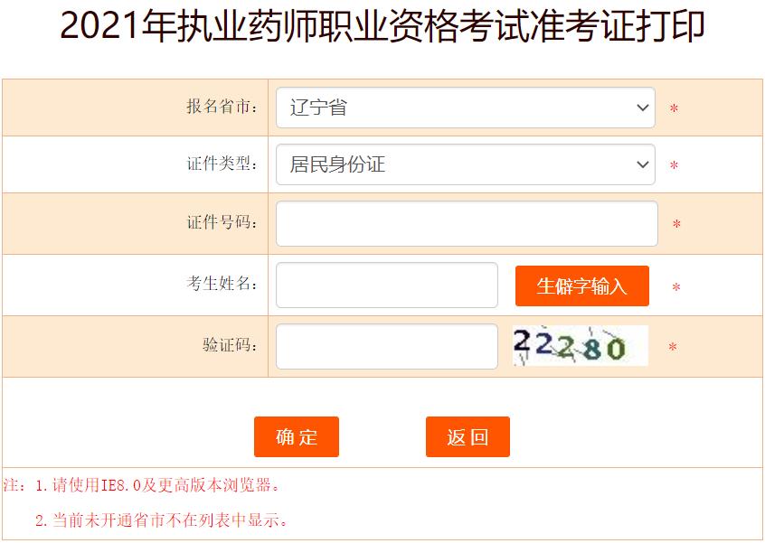 2021年辽宁执业药师准考证
