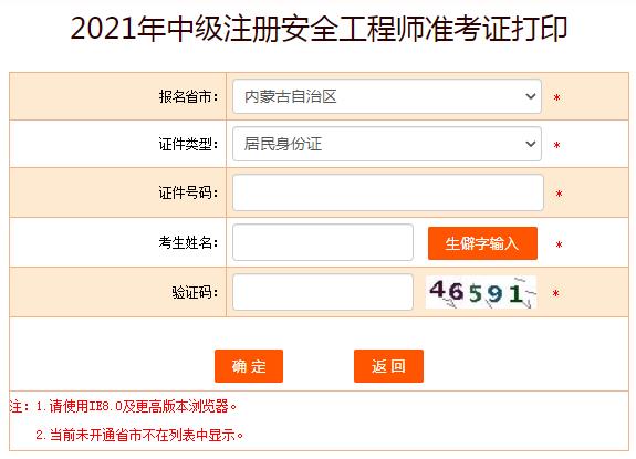 2021年内蒙古中级注册安全工程师准考证打印入口