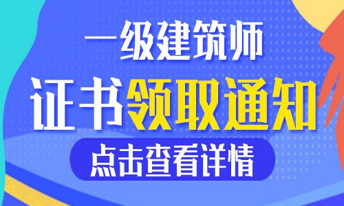 2021年黑龙江一级注册建筑师证书发放通知(邮寄领取)