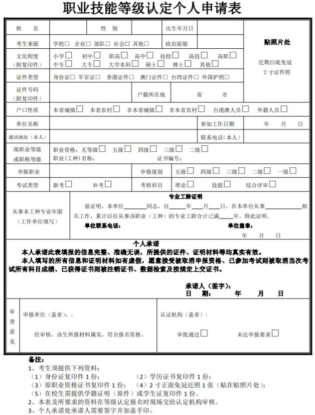 职业技能等级认定个人申请表