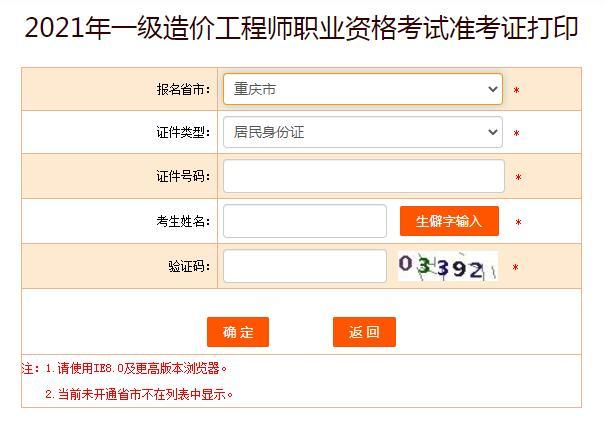 2021年重庆一级造价工程师准考证打印入口