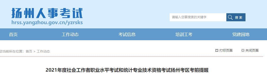 2021年扬州统计师考试注意事项