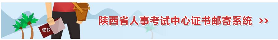 2021年陕西省初级会计证书证书邮寄入口