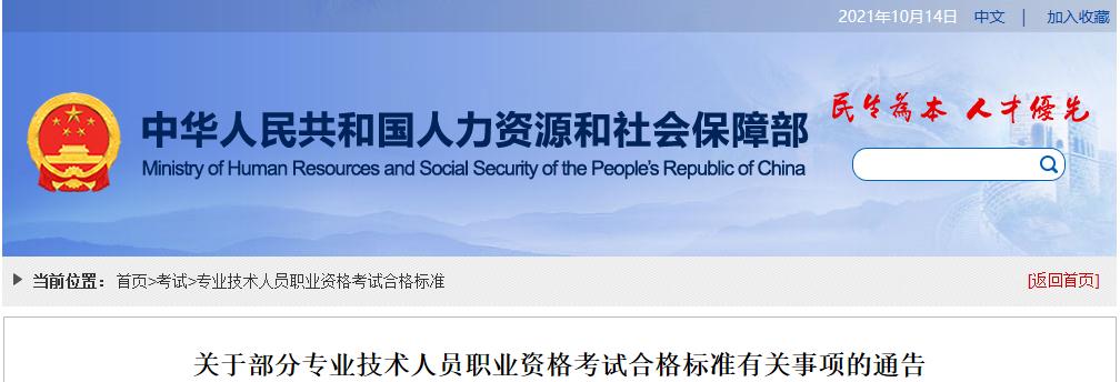 人力资源社会保障部办公厅发布一建各科目合格标准为试卷满分的60%