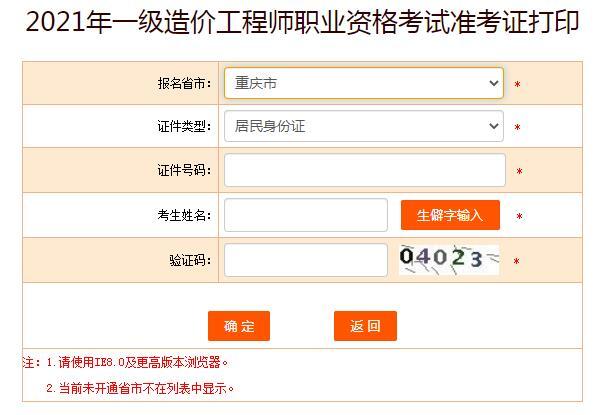 2021重庆一级造价师准考证打印入口