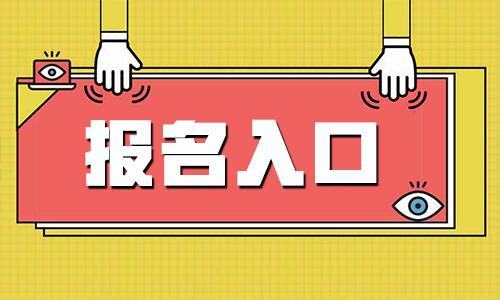 2022年上海一级建筑师报名网站入口:中国人事考试网
