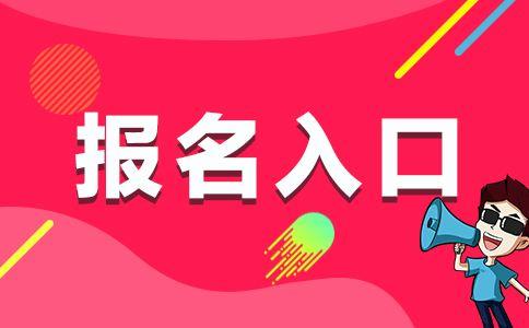 2022年天津一级注册建筑师考试报名网站入口:中国人事考试网