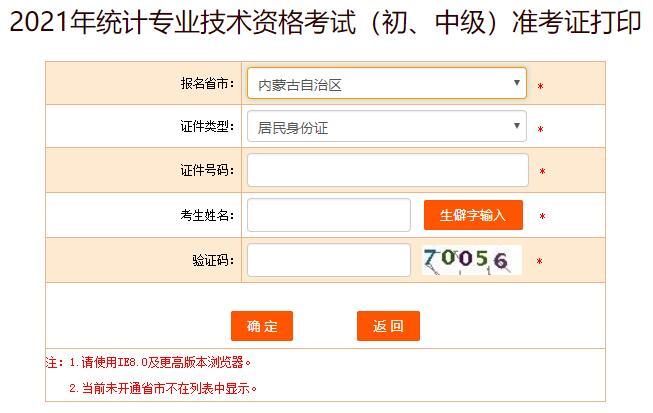 2021年内蒙古统计师考试准考证打印入口