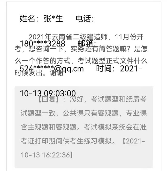 2021云南二级建造师机考