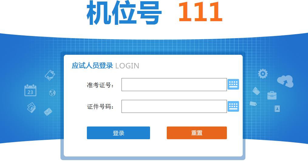 中国人事考试网:2021年中级经济师机考操作指南1