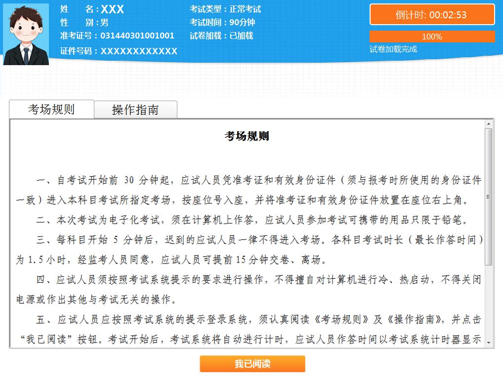 中国人事考试网:2021年中级经济师机考操作指南2