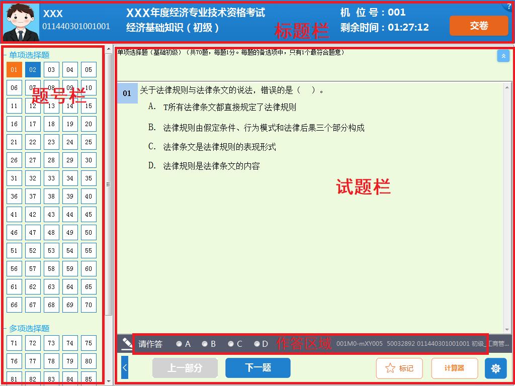 中国人事考试网:2021年中级经济师机考操作指南3
