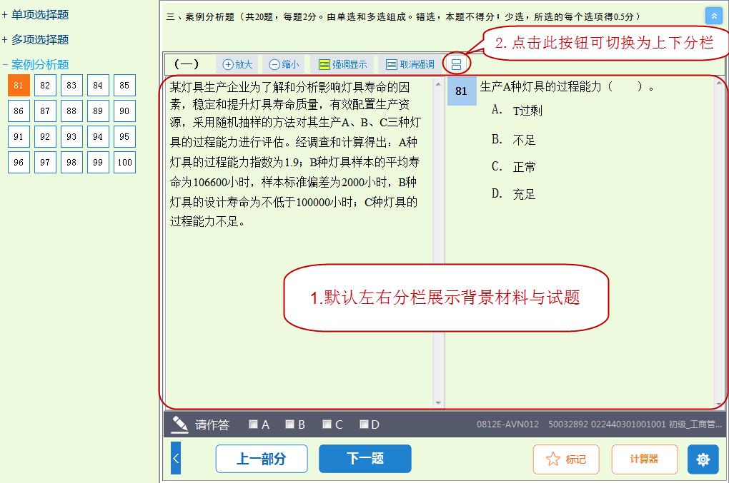 中国人事考试网:2021年中级经济师机考操作指南4