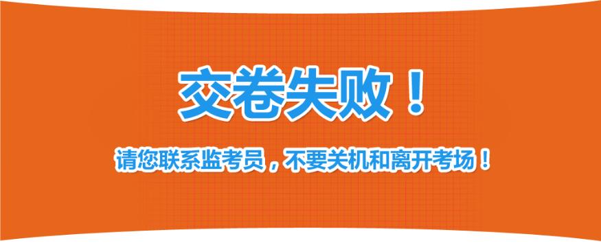 中国人事考试网:2021年中级经济师机考操作指南7