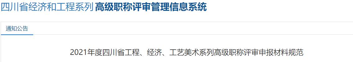 2021年四川高级经济师职称评审申报材料规范