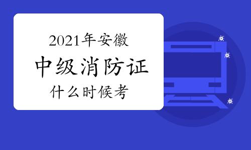 中级消防员:2021年安徽消防证什么时候考?