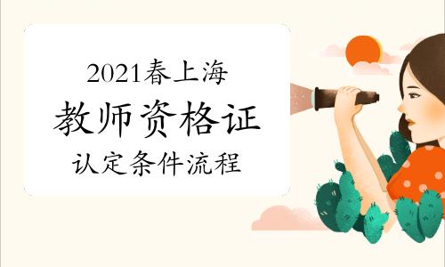 2021年春季上海教师资格证认定条件及流程