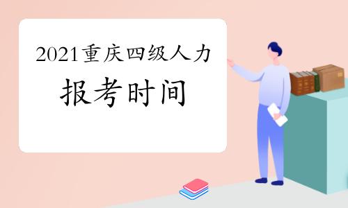 2021年重庆四级人力资源师报考时间预测