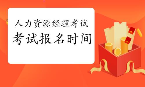 第四批2021年江苏人力资源经理报名时间:11月22日截止