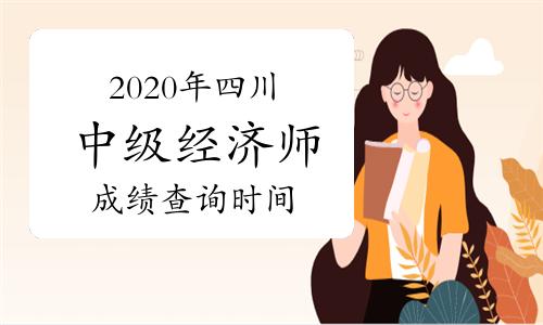 2020四川中级经济师考试成绩查询时间预计