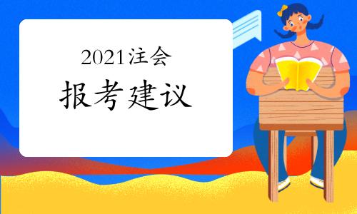 2021年注册会计师考试报考建议