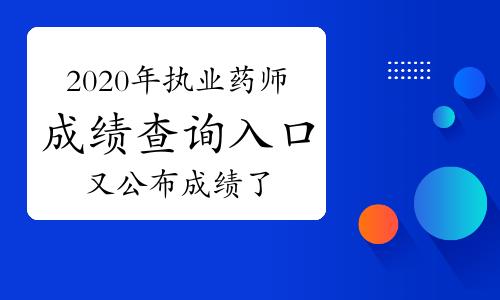 中國人事考試網2020年執業藥師成績查詢入口12月11日又公布成績了!