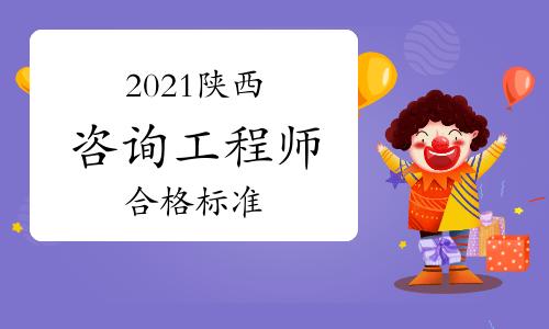 2021年陕西咨询工程师考试合格标准是多少