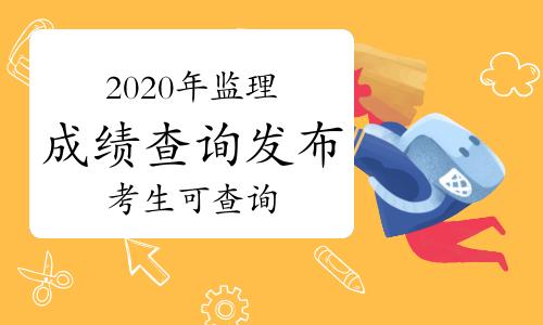 【12.9中国人事考试网发布】2020年监理工程师成绩查询入口开通