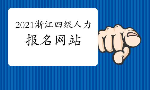 2021年浙江四级人力资源管理师报名网站