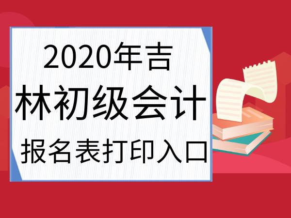 2020年吉林初级会计职称考试报名信息表打印入口开通