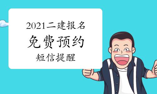 2021年二建报名免费预约短信提醒 助您及时了解二建报名时间