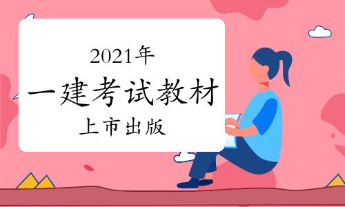 重磅!2021年一级建造师考试教材上市出版