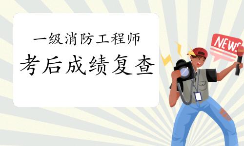 2020年陕西一级消防工程师考后可以申请成绩复查吗?