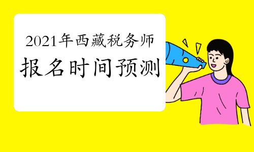 2021年西藏税务师报名时间预测