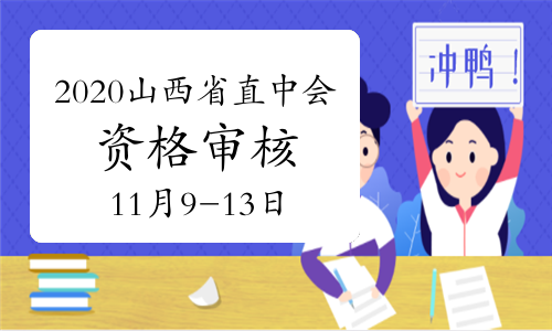 2020年山西省直中級會計考試成績合格考生資格審核通知(11月9日-11月13日)