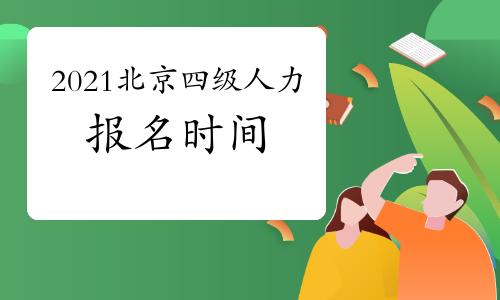 2021年北京人力资源四级报名时间