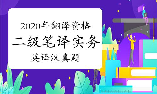 2020年翻译资格二级笔译实务真题英译汉第二篇:社交媒体虚假消息传播