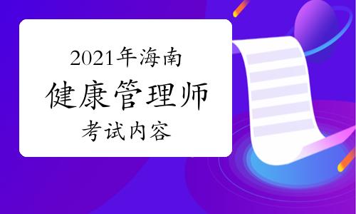 2021年9月海南三级健康管理师考试内容